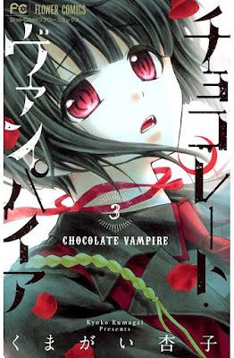 チョコレート・ヴァンパイア 第01-03巻 raw zip dl