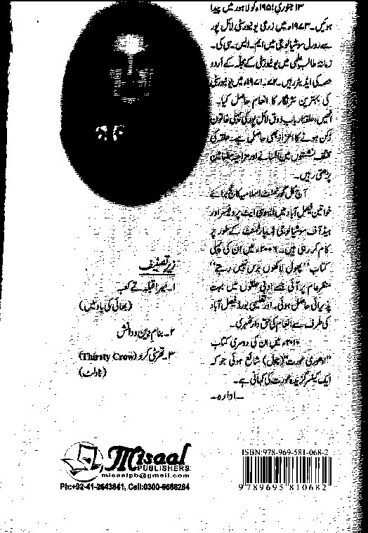 Urdu Books Free