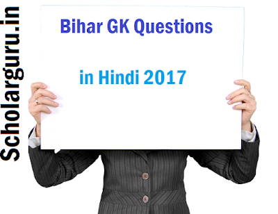 bihar gk in hindi
