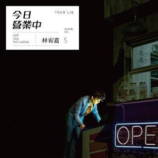 Yoga Lin 林宥嘉 - A Dream Where You Dreamt of Me 我夢見你夢見我(Wo Meng Jian Ni Meng Jian Wo) Lyrics 歌詞 with Pinyin