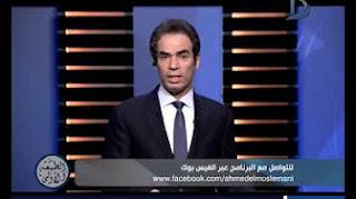 """برنامج الطبعة الأولى مع """"أحمد المسلماني"""" حلقة 26-7-2017"""