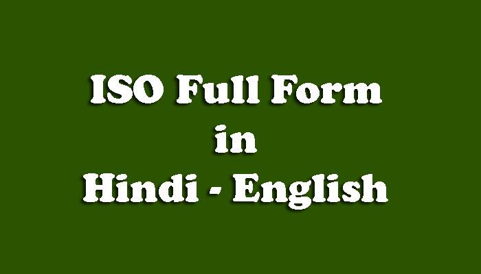 ISO Full Form in Hindi - ISO क्या है ?