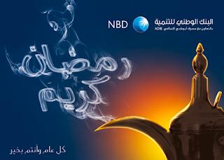 اعلان للبنك الوطني لتنمية NBD لرمضان