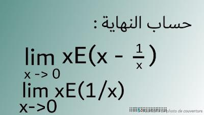 نهايات دالة الجزء الصحيح للعلوم الرياضية