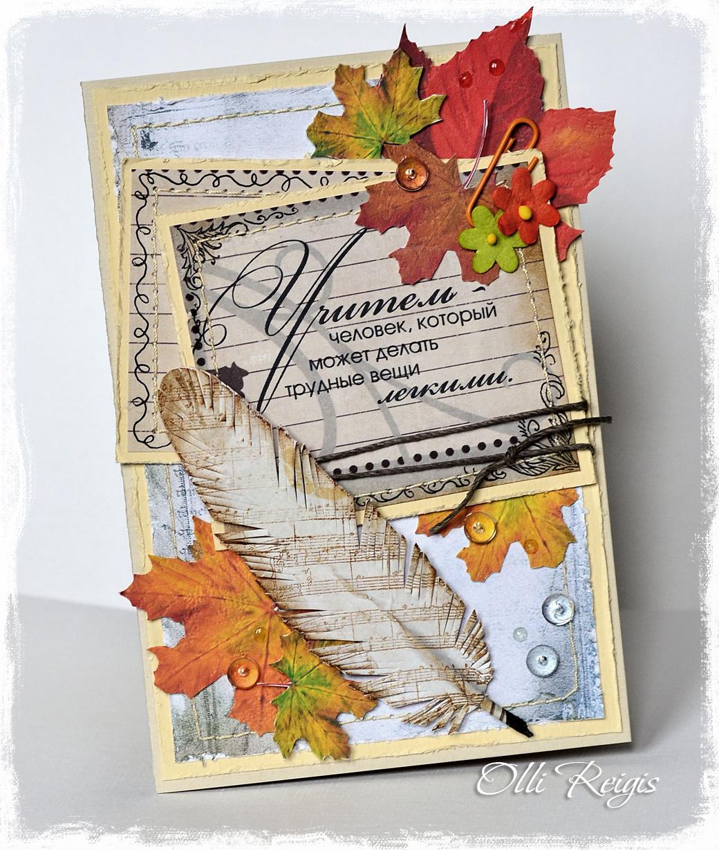 Изготовление поздравительных открыток ко дню учителя, ежика черничные