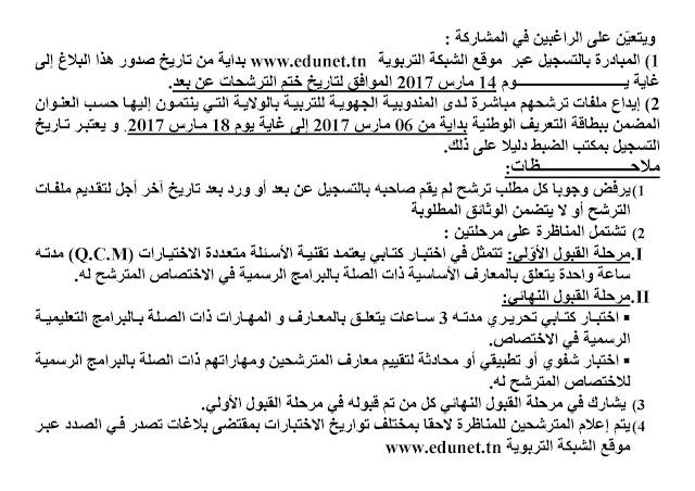 concours capes 2017 tunisie