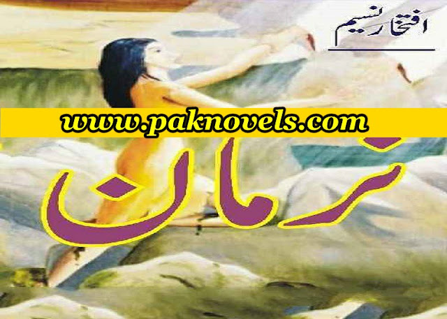 Nirman Novel