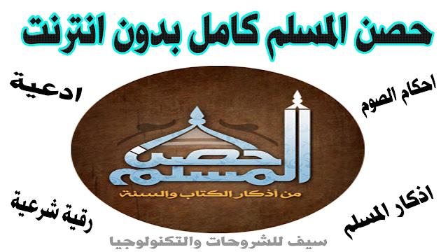 سلسلة تطبيقات وبرامج رمضانية لكل مسلم / الشرح السابع : تطبيق حصن المسلم كامل بدون انترنت