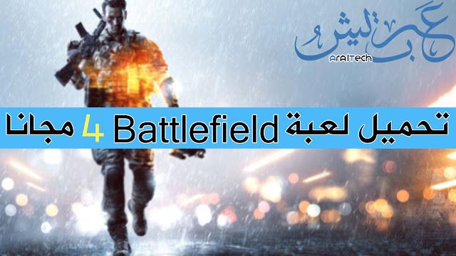 تحميل لعبة Battlefield 4 برابط واحد مباشر,تحميل لعبة باتل فيلد 4 برابط واحد مباشر,تحميل لعبة battlefield 4 كاملة برابط واحد مباشر,تحميل لعبة battlefield 4 برابط مباشر,تحميل لعبة باتل فيلد 4 برابط مباشر,تحميل لعبة battlefield 4 برابط واحد مباشر,تحميل لعبة battlefield 4 برابط واحد,تحميل لعبة battlefield 4 كاملة برابط واحد,تحميل لعبة battlefield 4 مضغوطة برابط واحد