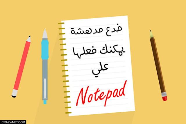 مجموعة من افضل خدع Notepad ( المفكرة ) على ويندوز