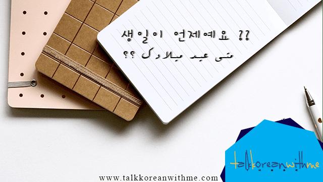 التعبير عن التاريخ باللغة الكورية؟ / 날짜 .