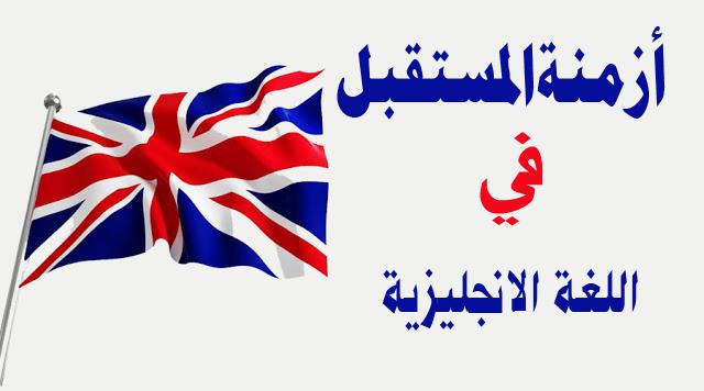 ازمنة المستقبل في اللغة الانجليزية