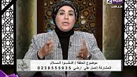 برنامج قلوب عامرة حلقة الاثنين 12-12-2016  مع نادية عمارة