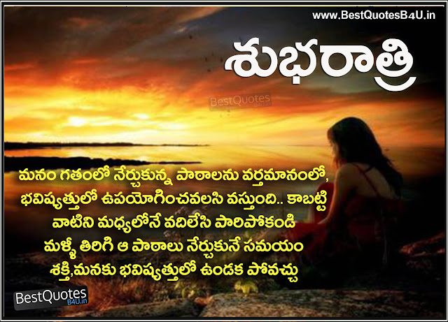 Telugu Good night Quotes with nice thoughts