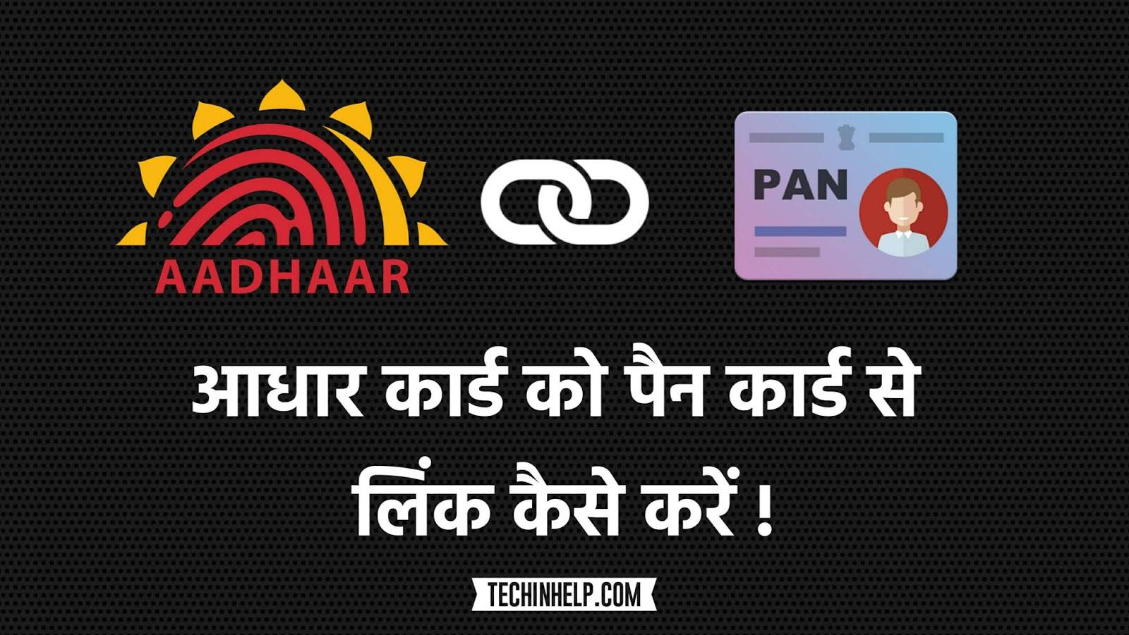 link-aadhaar-to-pancard