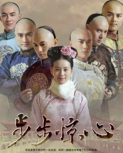 Startling By Each Step 2011, Liu Shi Shi Nicky Wu, best wuxia, drama withdrawals