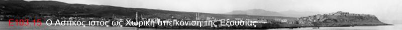 Ε103.15 Ο Αστικός ιστός ως Χωρική απεικόνιση της Εξουσίας