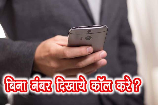 बिना नंबर दिखाये कॉल कैसे करे - Bina Number Dikhaye Call Kare