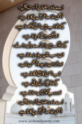 Ae Mah-E-Ramzan Aahista Chal