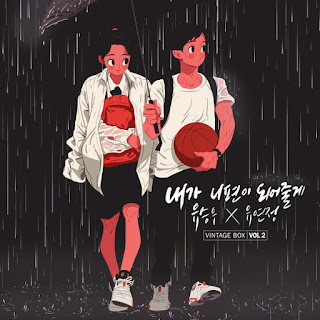Download MP3 [Single] YU SEUNG WOO, YOO YEON JUNG – VINTAGE BOX Vol.2