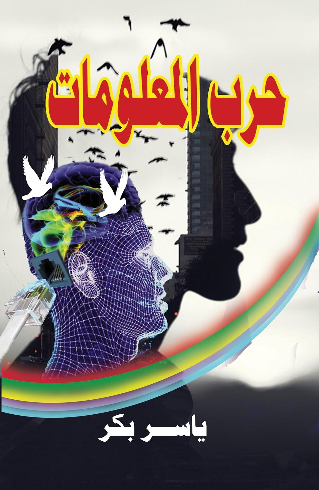 56d4c6d2e3498 حكايات تافهه جداً  كتاب حرب المعلومات ، ياسر بكر بصيغة Word