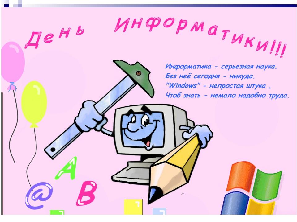 Слова поздравление учителю информатики