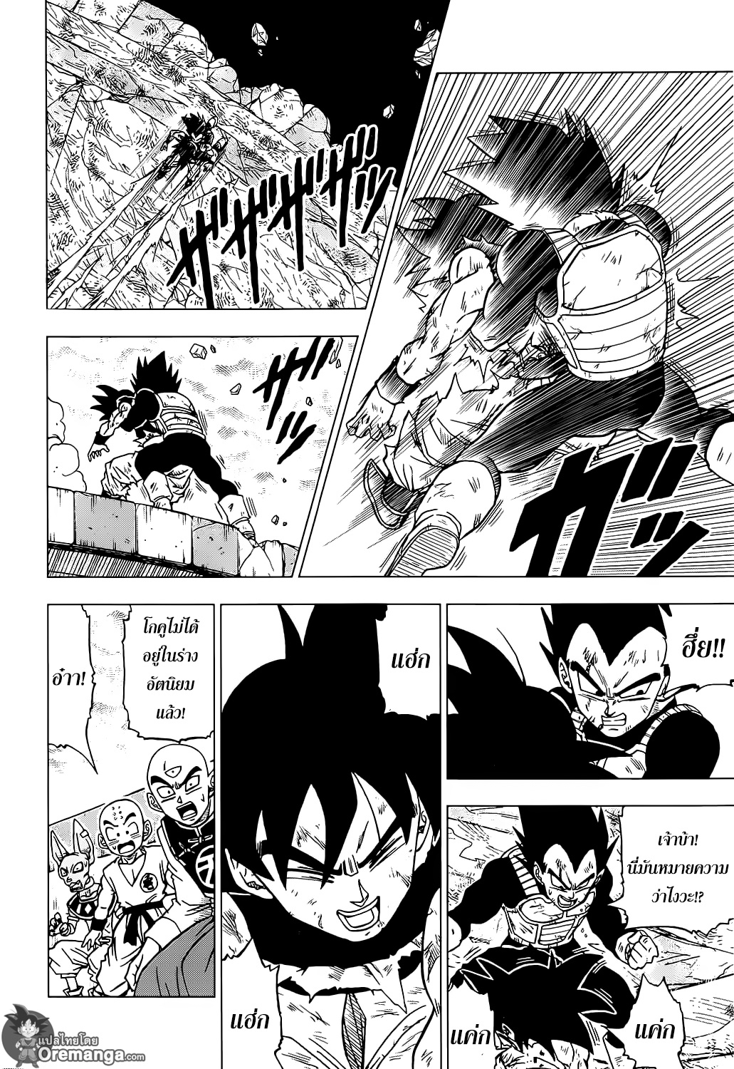 Dragon Ball Super 41 TH