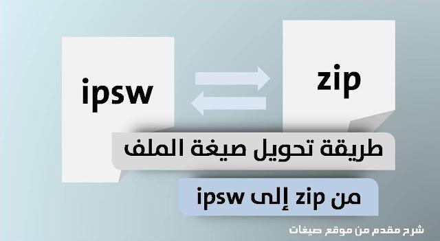 zip الى ipsw