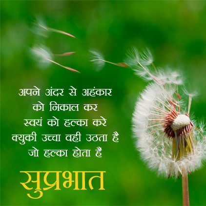 Motivational Good Morning Image Hindi