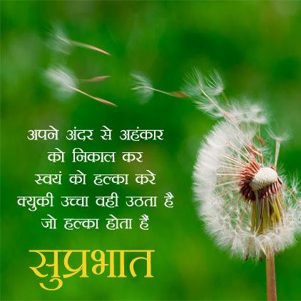 Motivational Good Morning Image Hindi