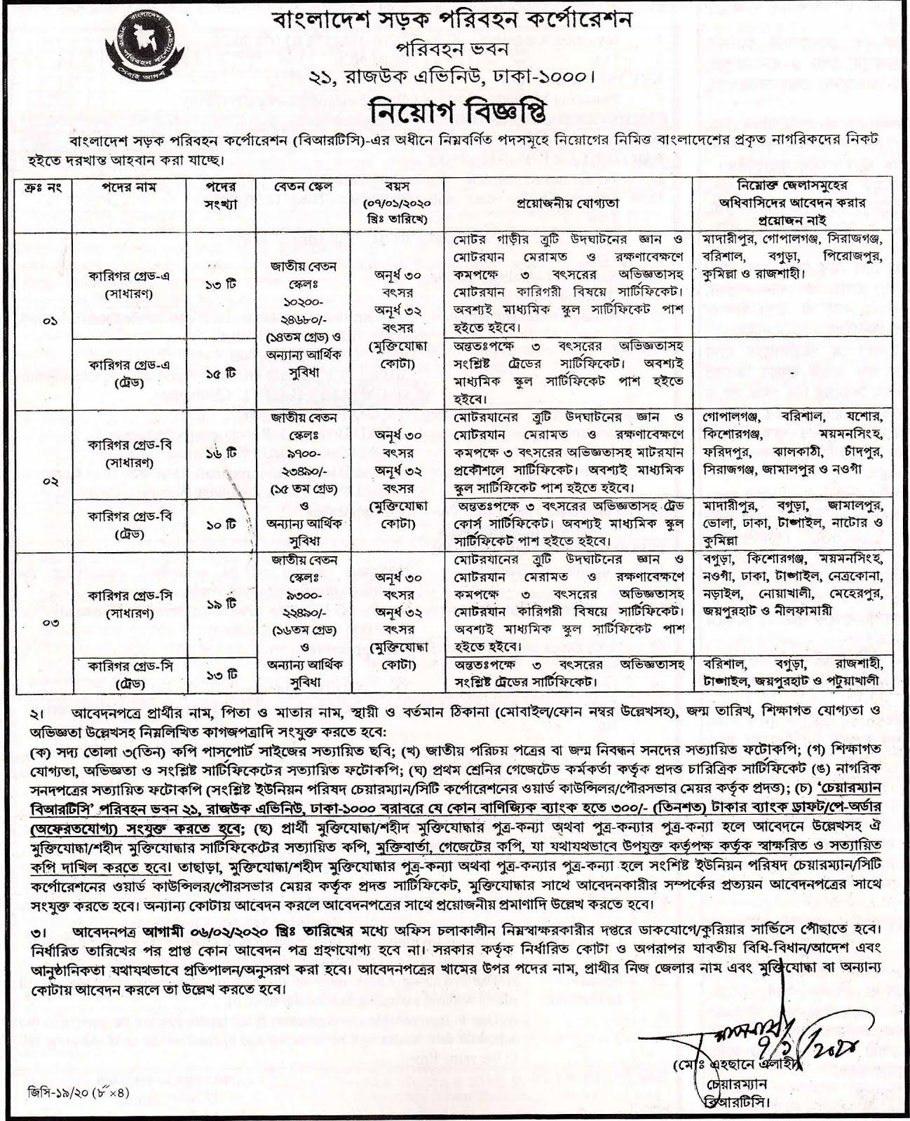 বাংলাদেশ সড়ক পরিবহন (বিআরটিসি) নিয়োগ বিজ্ঞপ্তি ২০২০ - Bangladesh Road Transport Corporation job circular 2020