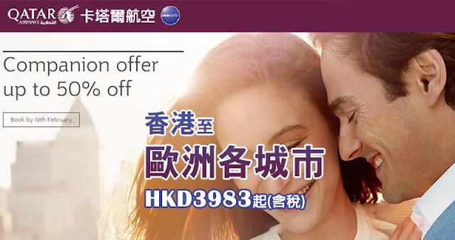 翻炒優惠!卡塔爾航空【2人同行】香港飛歐洲 每人HK$3,983(連稅)!