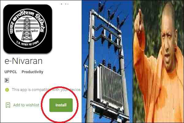 e-nivaran-app-download-bijli