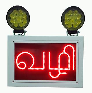 industrial Emergency Light vazhi sign
