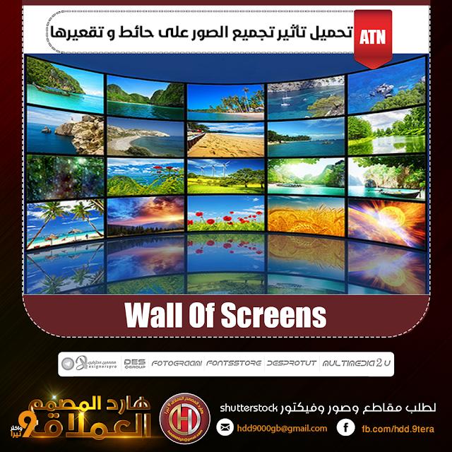 تحميل تأثير تجميع الصور على حائط و تقعيرها Wall Of Screens