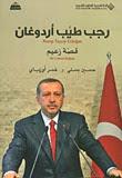 كتاب رجب طيب أردوغان قصة زعيم