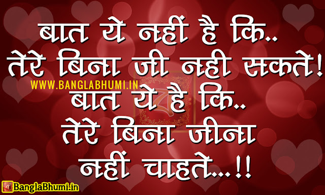 Whatsapp Hindi Love Shayari Image - Hindi Sad Love Shayari Image Free Download