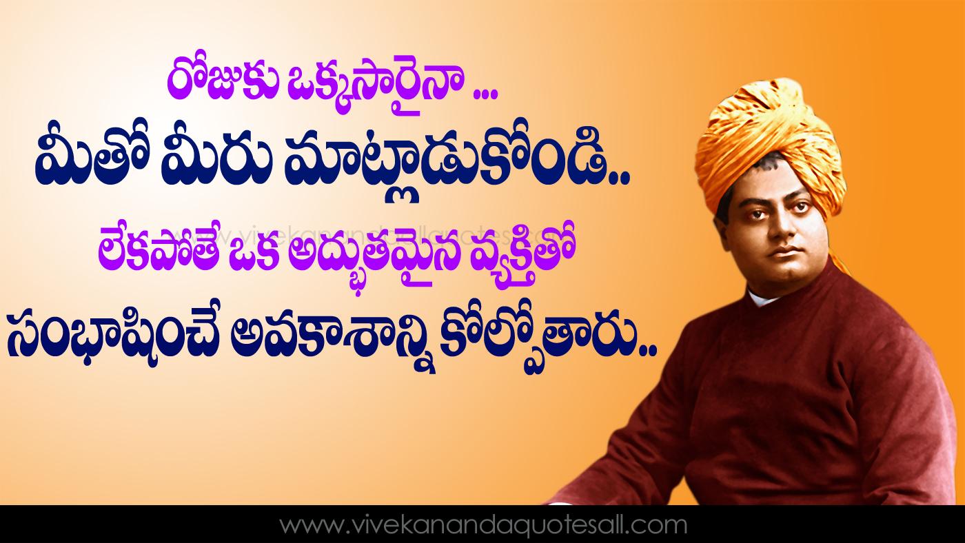 Beautiful Life Quotes By Swami Vivekananda Images Famous Telugu