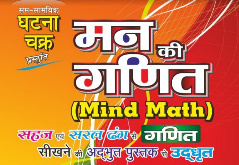 100 Golden Mind Math Methods for Easy Math Learning [PDF] • Exam Tyaari