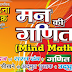 Ghatna Chakra Mind Maths 100 Short Cuts e-book Pdf Download (Hindi)