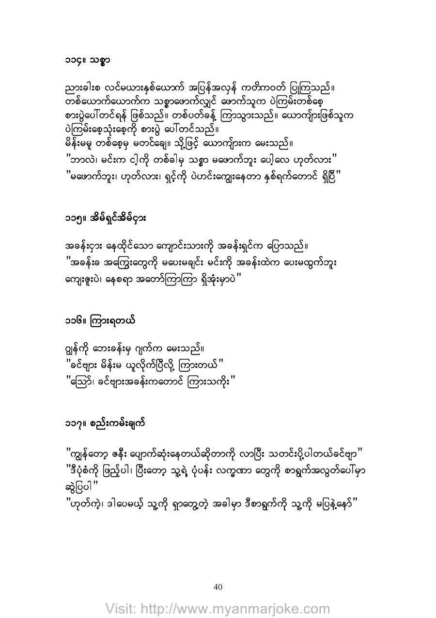 faith, myanmar jokes