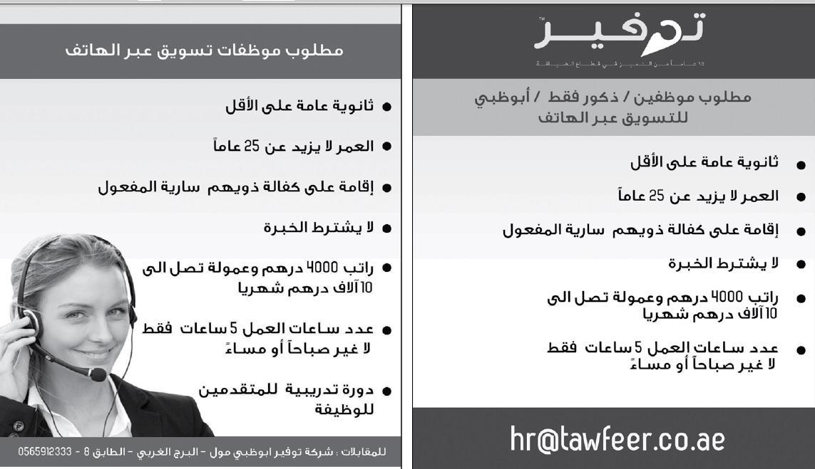 وظائف خالية فى شركة توفير فى الإمارات 2020