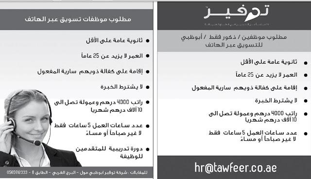 وظائف شاغرة فى شركة توفير فى الإمارات 2020
