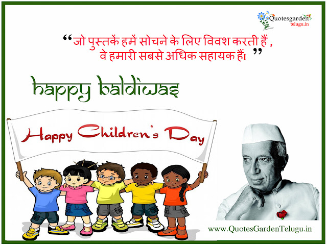 Happy Childrensday Greetings wishes images in Hindi