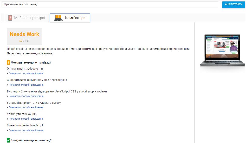 Розетка_комп'ютер