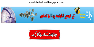 Earn Mony With Adfly in Urdu