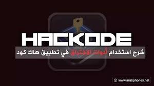 شرح برنامج hackode - اختبار الاختراق على أندرويد