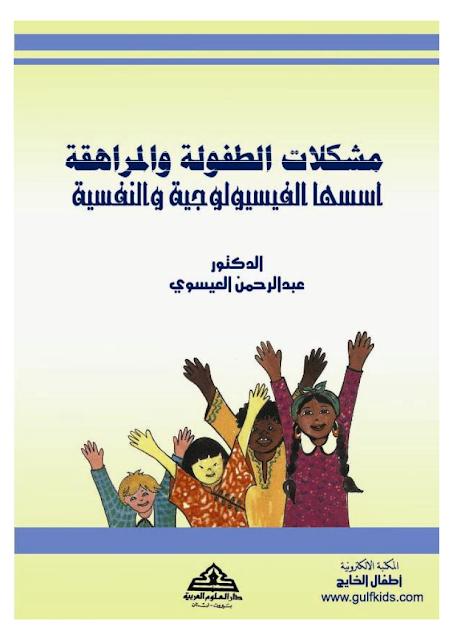 مشكلات الطفولة والمراهقة: اسسها الفسيولوجية والنفسية PDF