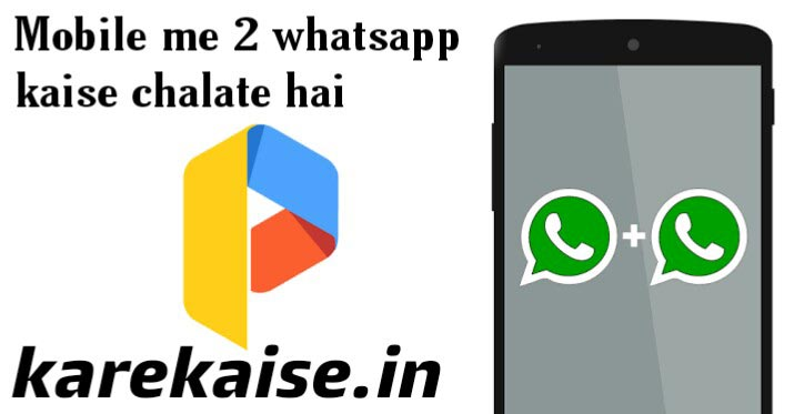 mobile me 1 se jyada multiple whatsapp kaise chalaye