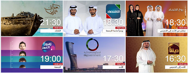 برامج قناة ابوظبي الامارات